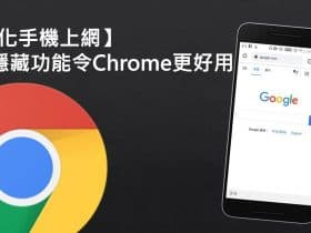 8個隱藏功能令Chrome更好用
