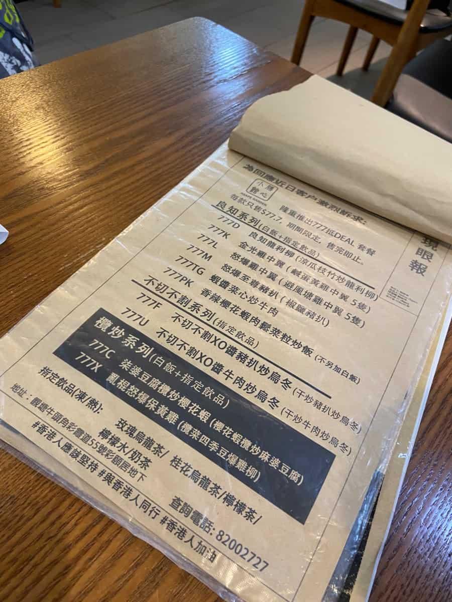 九龍灣黃店-膳心小館_午市餐牌