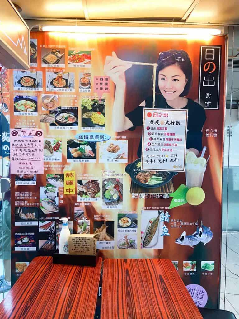 馬鞍山黃店-日之出食堂