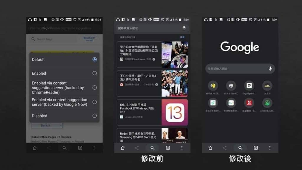 11.Hide recommended articles 隱藏Google推介文章