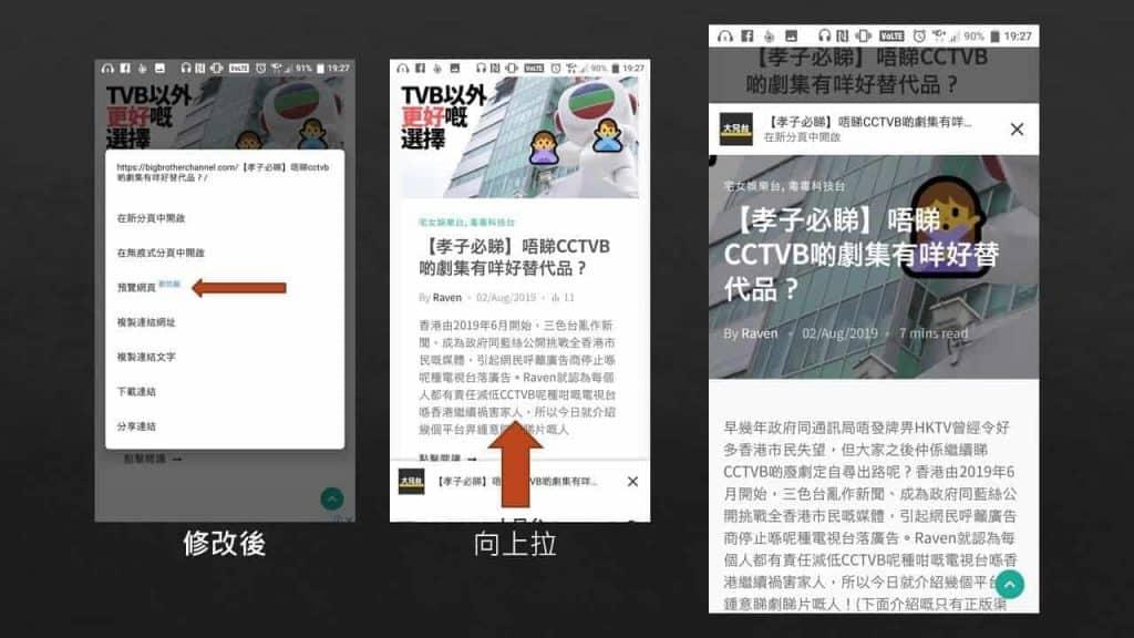2.Sneak Peek iPhone式預覽網頁v2