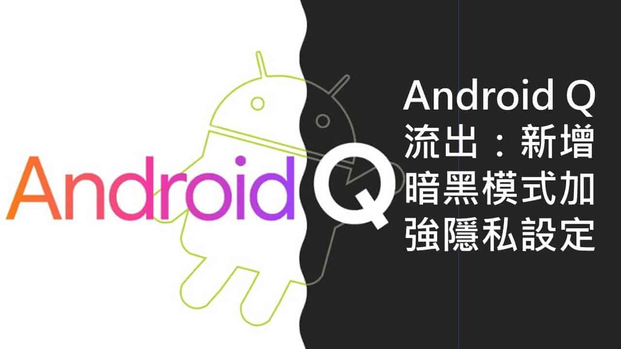 Android Q 流出:新增暗黑模式加強隱私設定