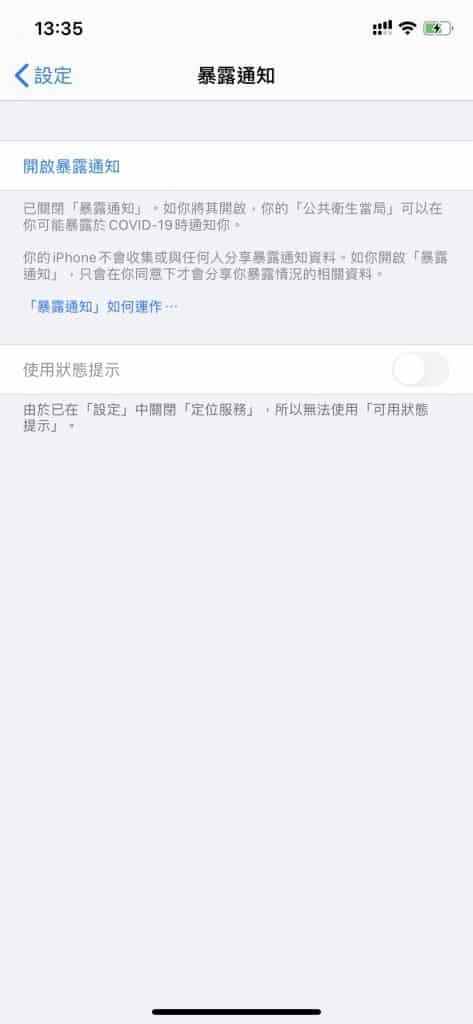 iOS13.7更新 暴露通知