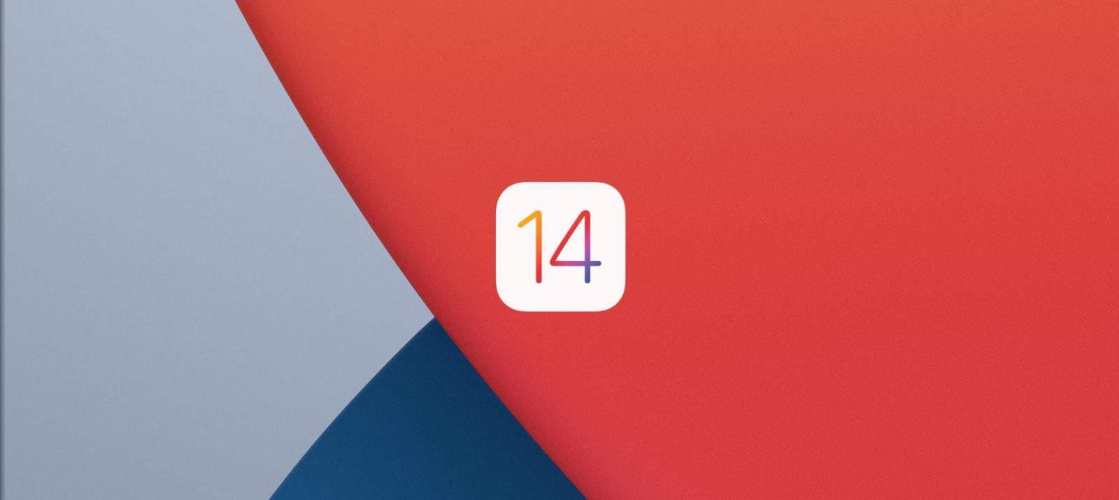 iOS14 iPhone 更新