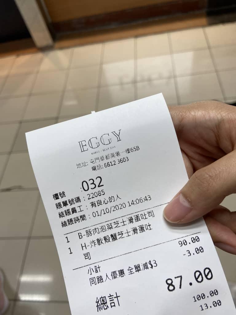 屯門黃店:EGGY-同路人優惠
