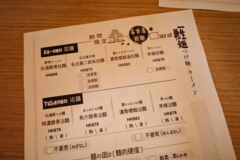 一生懸麵:menu