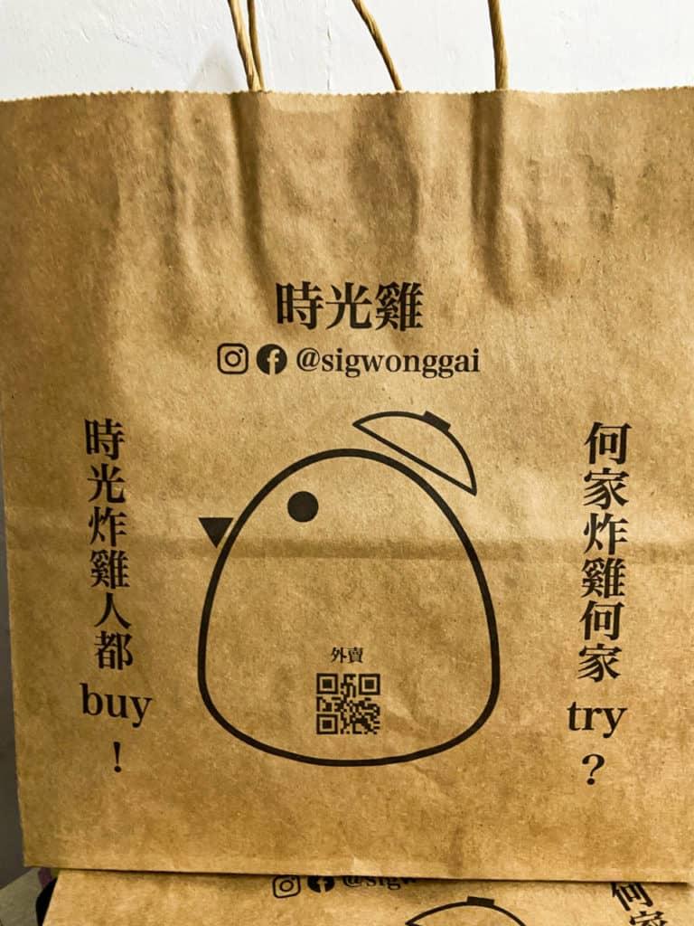 屯門黃店_時光雞