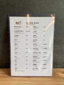 CHI Tachinomi 日式串燒店超濃味特式牛肉飯2
