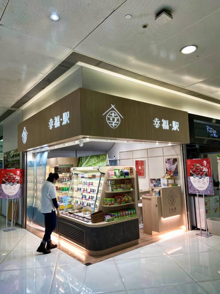 幸福駅 日式飯團超多款式味道唔錯1