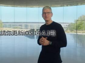 iOS14.4.1更新