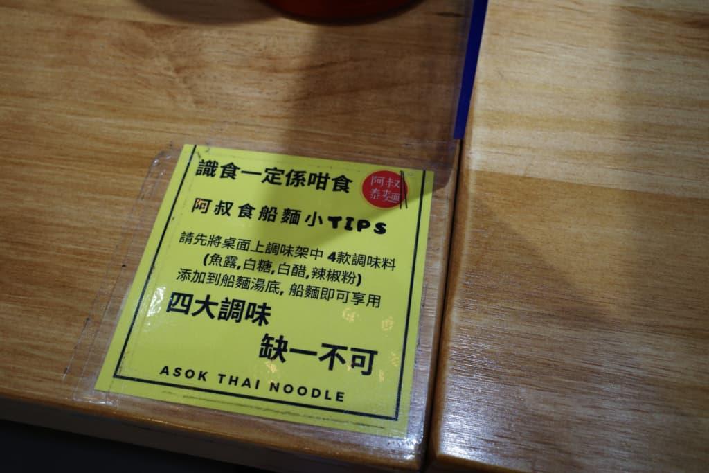 阿叔泰麵:點食先好味