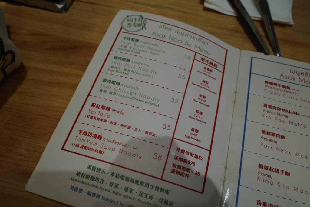 阿叔泰麵:餐牌