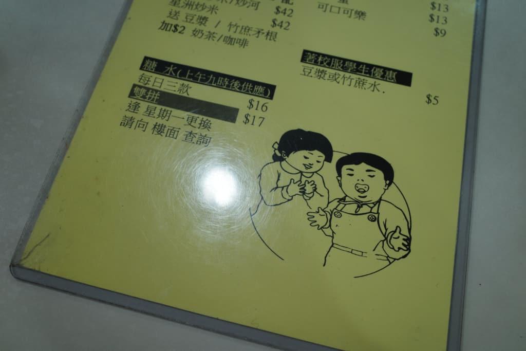 廣記粥店 味道好價錢平一定要試菜乾粥 3
