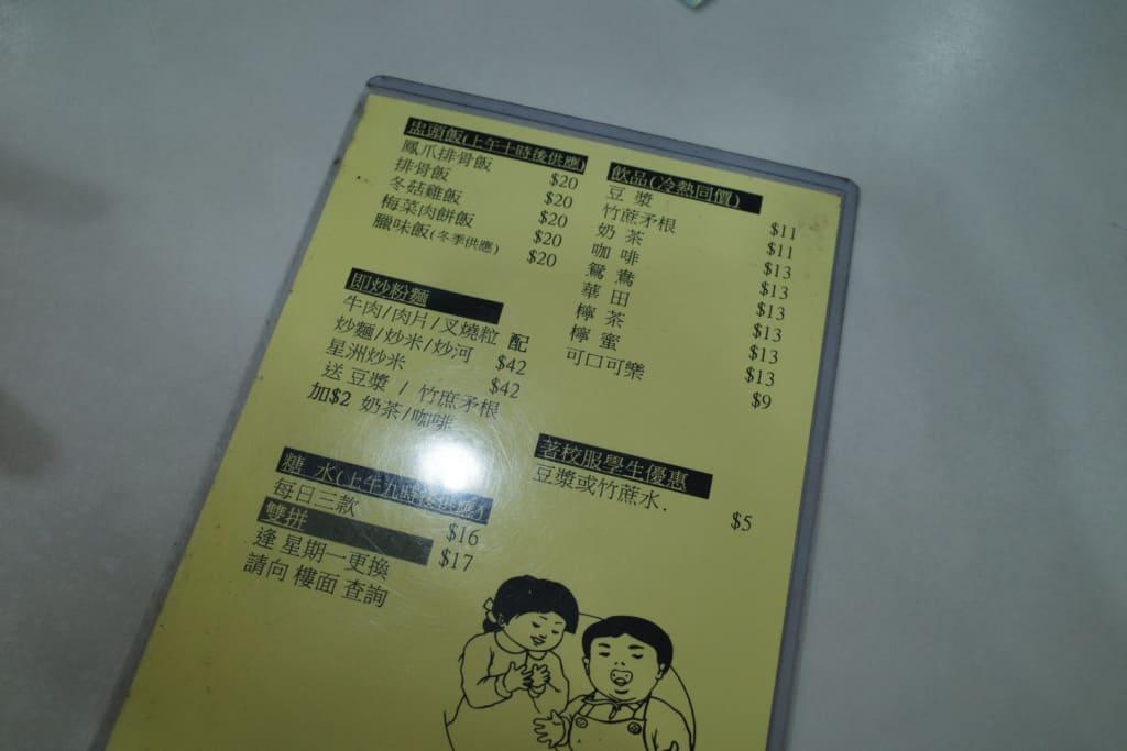 廣記粥店 味道好價錢平一定要試菜乾粥 4