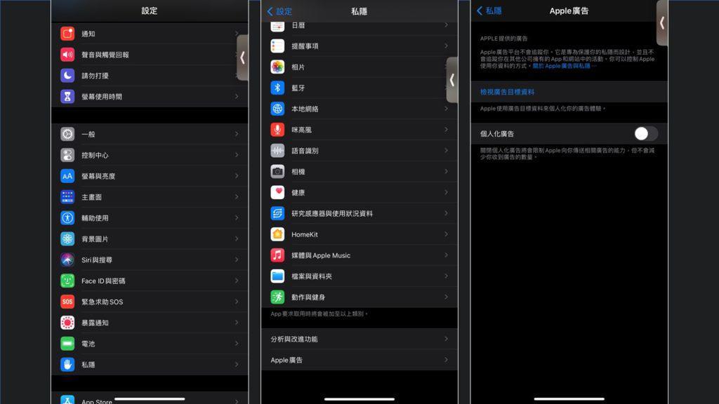 iOS14.5終於登場!個人化廣告