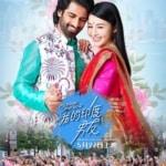 我同女朋友去咗睇港產Bollywood電影《我的印度男友》