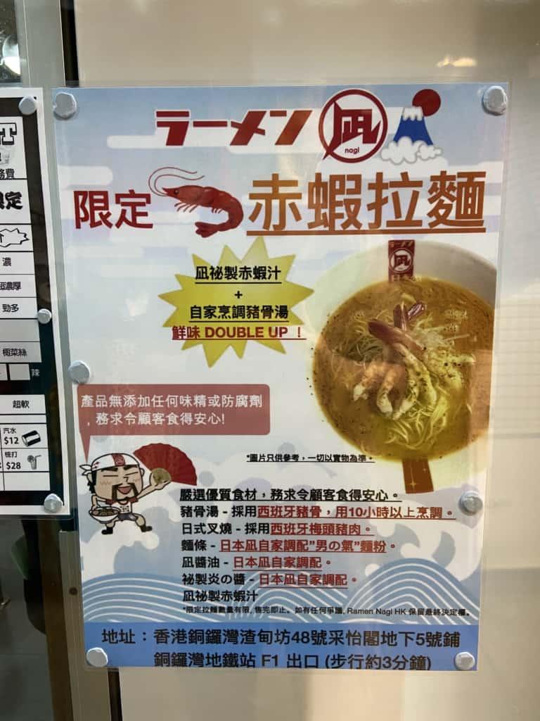 Ramen Nagi 凪拉麵:限定-赤蝦拉麵