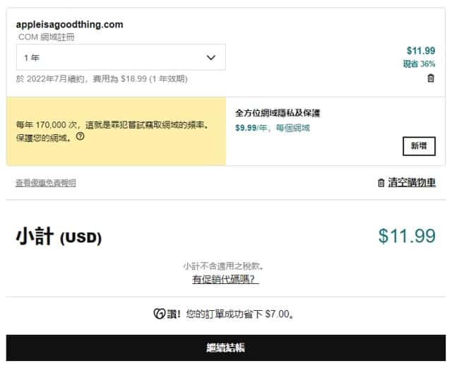 不建議GoDaddy購買網域